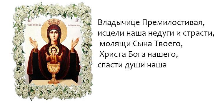 Молитвы на фото от пьянства