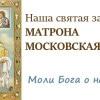 matrona-molitv