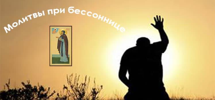 molitva-bessonnica