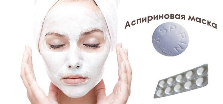 Очищающая маска из аспирина с медом