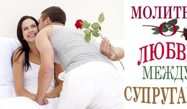 love-mezhdu-suprugami