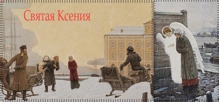 ксении петербургской молитва